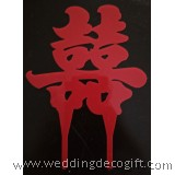Chinese Double Happiness Cake Topper - WCTP06